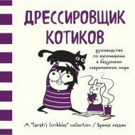Книга «Дрессировщик котиков».