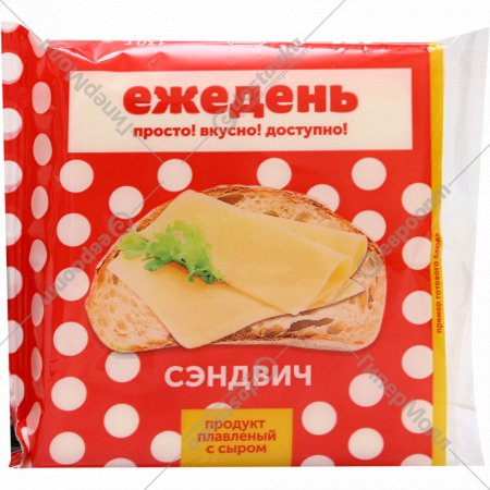 Продукт плавленый с сыром «Ежедень» сэндвич, 45%, 130 г.