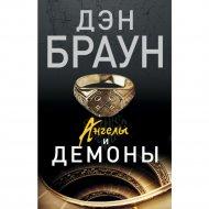 Книга «Ангелы и демоны».