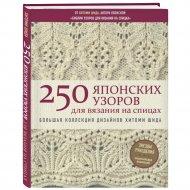 Книга «250 японских узоров для вязания на спицах. Большая коллекция».