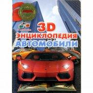Книга «3D-энциклопедия «Автомобили» А.Архипов.