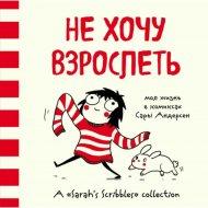 Книга «Не хочу взрослеть. Моя жизнь в комиксах Сары Андерсен».