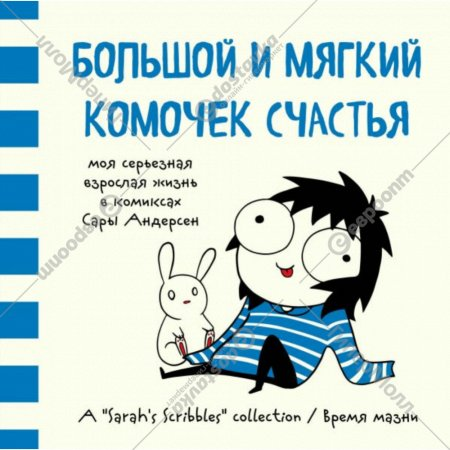Книга «Большой и мягкий комочек счастья».