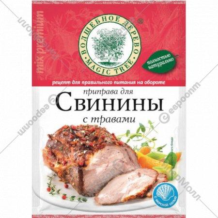 Приправа «Волшебное дерево» для свинины с травами, 30 г.