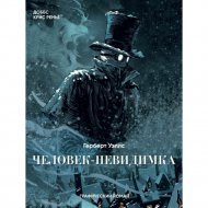 Книга «Человек-невидимка».
