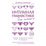 Книга «Интимная гимнастика для женщин».
