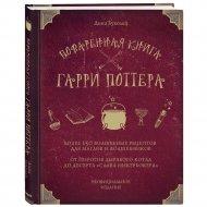 Книга «Поваренная книга Гарри Поттера».