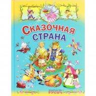 Книга «Сказочная страна».