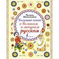 Книга «Большая книга о великом и могучем русском».