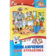 Книга «Приключения Васи Куролесова».