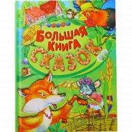 Книга «Большая книга сказок».