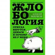 Книга «Жлобология. Откуда берутся деньги и почему не у меня».