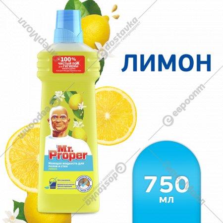 Средство моющее «Mr.Proper» классический лимон, 750 мл.