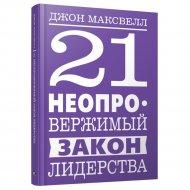Книга «21 неопровержимый закон лидерства».
