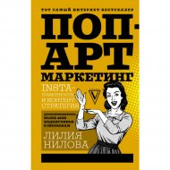 Книга «Поп-арт маркетинг: Insta-грамотность и контент-стратегия».