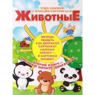 Книга «Животные».