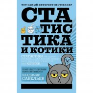 Книга «Статистика и котики».
