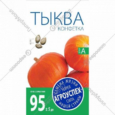 Тыква «Конфетка» 2 г.