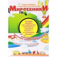 Книга «Мир техники».