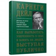 Книга «Как выработать уверенность в себе».