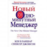 Книга «Новый Одноминутный Менеджер».