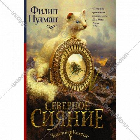 Книга «Северное сияние».