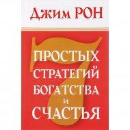 Книга «7 простых стратегий богатства и счастья».
