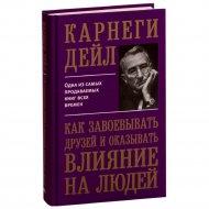 Книга «Как завоевать друзей и оказывать влияние на людей».