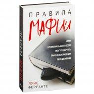 Книга «Правила мафии».