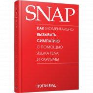 Книга «Snap».
