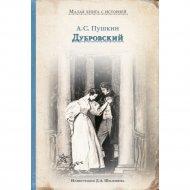 Книга «Дубровский».
