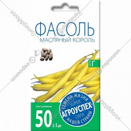 Фасоль «Масляный король» кустовая спаржевая, 4 г.