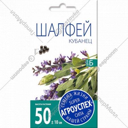 Шалфей «Кубанец» 1 г.