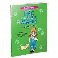 Книга «Пёс по имени мани в комиксах. Гусыня, приносящая богатство».