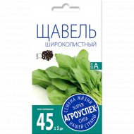 Щавель «Широколистный» 0.5 г.