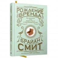 Книга «Рождение бренда».