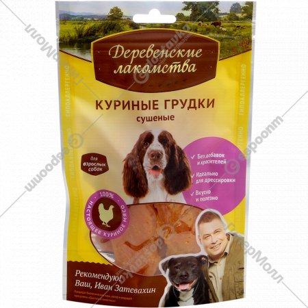 Лакомства для собак «Деревенские лакомства» куриные грудки сушеные, 90 г.