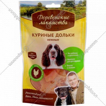 Лакомства для собак «Деревенские лакомства» куриные дольки нежные, 90 г.
