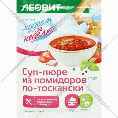 Суп-пюре из помидоров по-тоскански, 20 г.