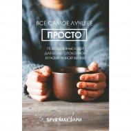 Книга «Всё самое лучшее просто».