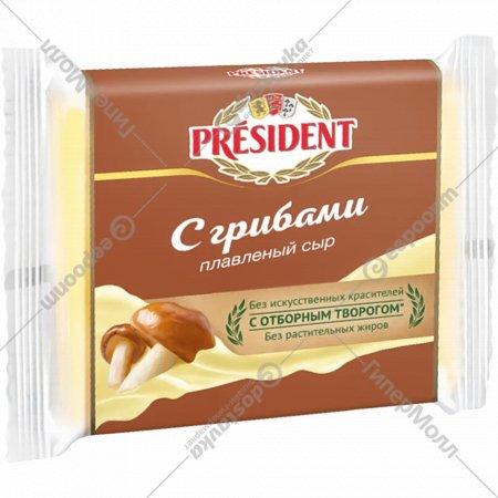 Сыр плавленый «President» с грибами 40 %, 150 г.
