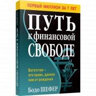 Книга «Путь к финансовой свободе».