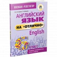 Книга «Английский язык на