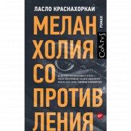 Книга «Меланхолия сопротивления».