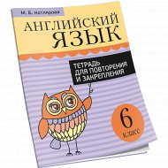 Книга «Английский язык.Тетрадь для повторения и закрепления. 6 класс».