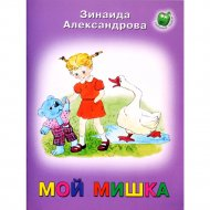 Книга «Мой мишка».