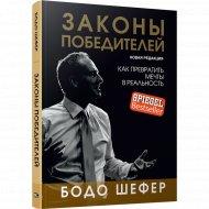 Книга «Законы победителей».