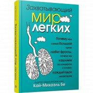 Книга «Захватывающий мир лёгких».