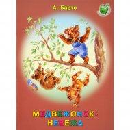 Книга «Медвежонок-невежа».