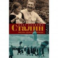 Книга «Сталин. Жизнь одного вождя».
